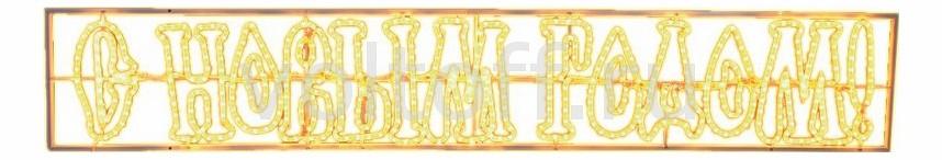 Панно световое Неон-Найт